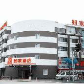 如家酒店(上海野生動物園店禹洲商業廣場店)