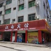 休寧江南賓館