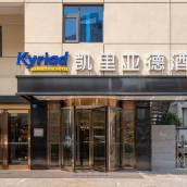 凱里亞德酒店(蘇州南園路地鐵站店)