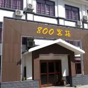 宜興800客棧