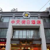 北京中天假日酒店