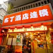 布丁酒店(西安小寨大雁塔店)