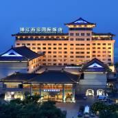 西安錦江西京國際飯店