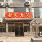 北京慕田峪長城赫家大院