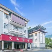 井岡山文苑賓館