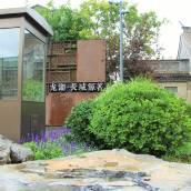 一呆公寓(北京龍湖長城源著店)