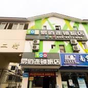 易佰連鎖旅店(蘇州汽車南站店)