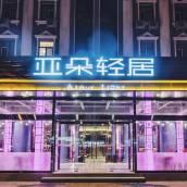 北京建國門CBD亞朵輕居酒店