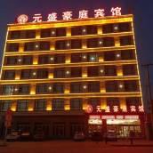 臨夏元盛豪庭賓館