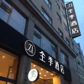 全季酒店(上海淮海路店)