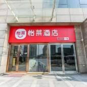 怡萊酒店(上海虹橋國家會展中心店)