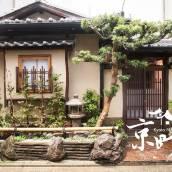 「京町・誠」別墅/京都站/各景區交通便利