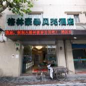 格林豪泰(上海新天地老西門地鐵站店)