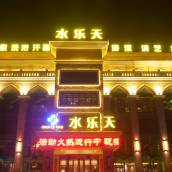 錦州水樂天酒店