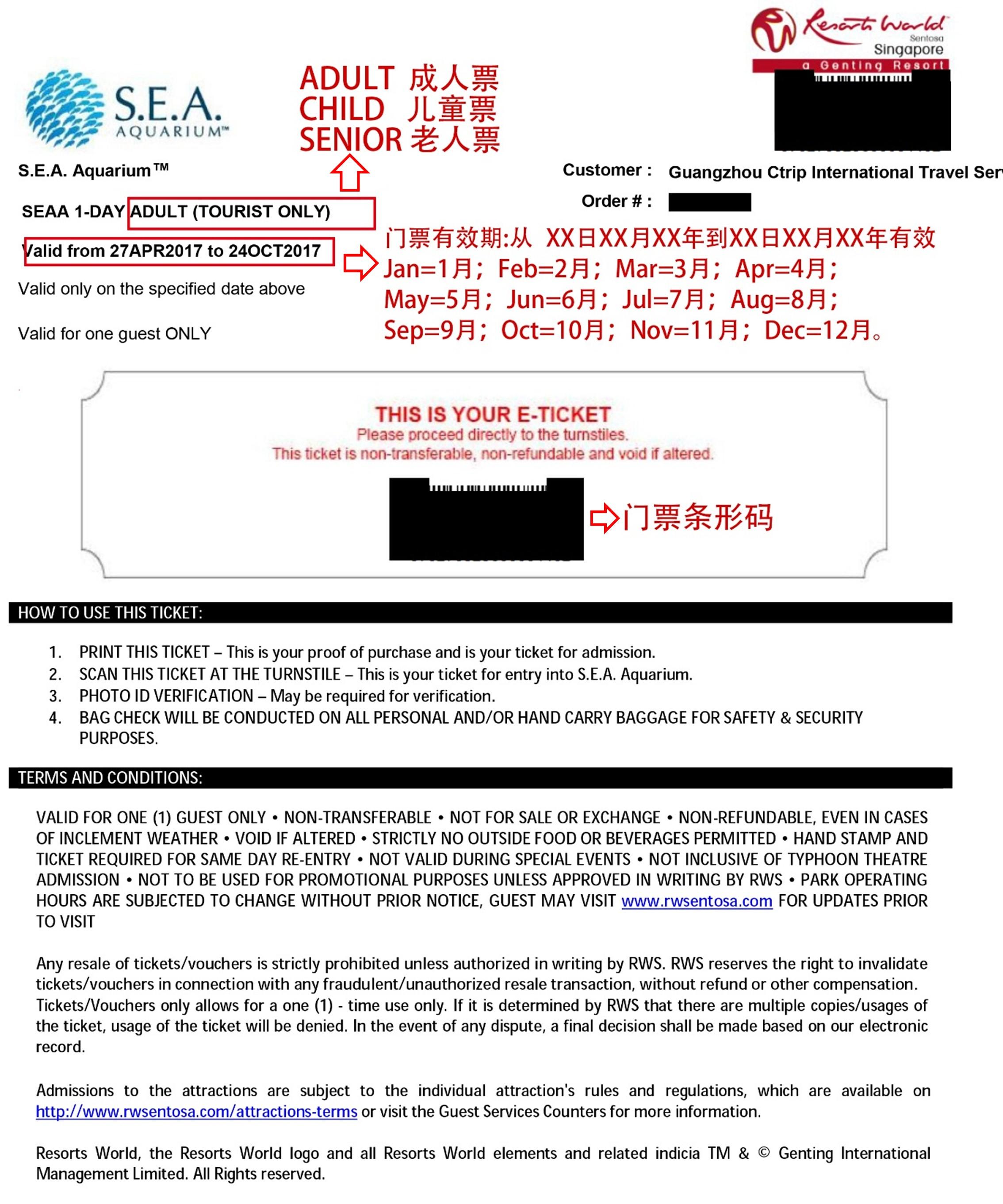 SEAA电子票-展示