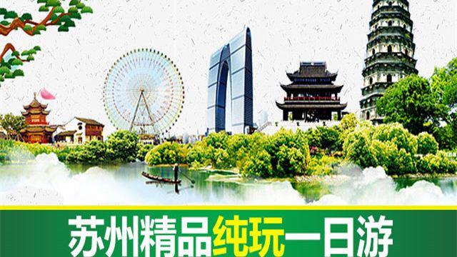 苏州拙政园+狮子林一日游【纯玩  多线路组合 可自先虎丘 无锡出发】
