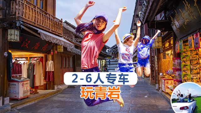 贵州+贵阳+青岩古镇+趣玩趣吃一日游【8000步解密600年古镇青岩 寻访电影中的青岩】