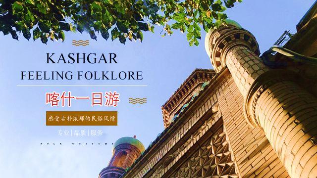喀什香妃墓+喀什老城+艾提尕尔清真寺一日游【天天发团+感受新疆热闹巴扎氛围】