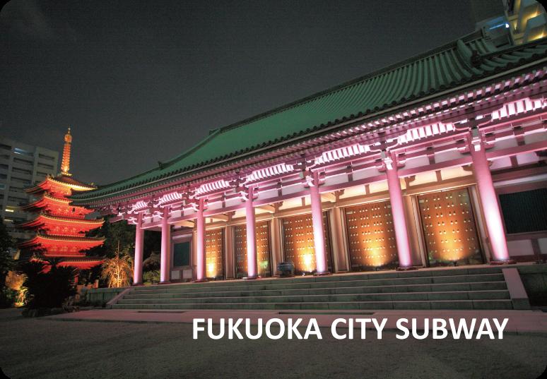 Fukuoka Subway 2 DAY PASS (Fukuoka Airport Pickup)