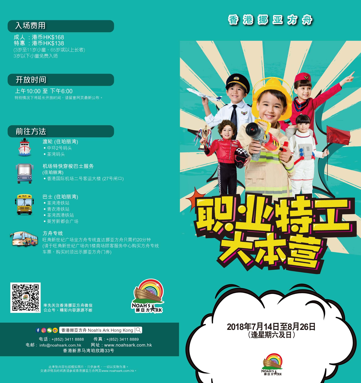 香港挪亚方舟暑假特别活动--职业特工大本营单张1