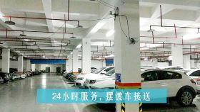 江北机场 自助停车+接送(泊安飞)
