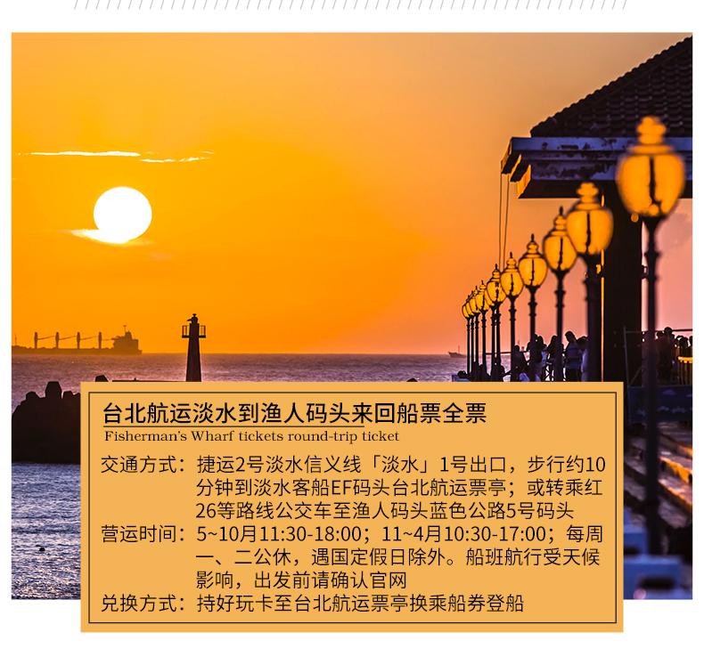 北北基卡介绍 (10)