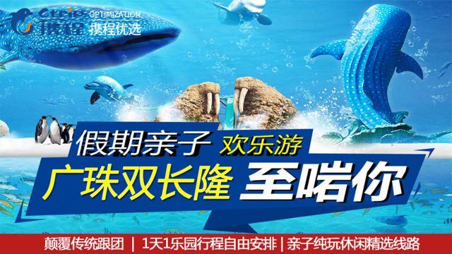 长隆欢乐世界+海洋王国+野生动物园三日游【半私家团+广珠长隆3乐园+接送站、长隆公仔】