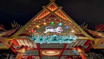 七彩欢乐世界 (6)