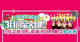 上海欢乐谷全日大学生票
