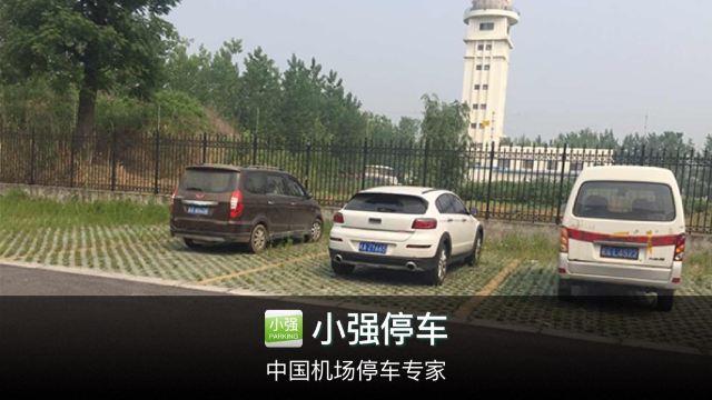 新桥机场 自助停车+接送(小强)