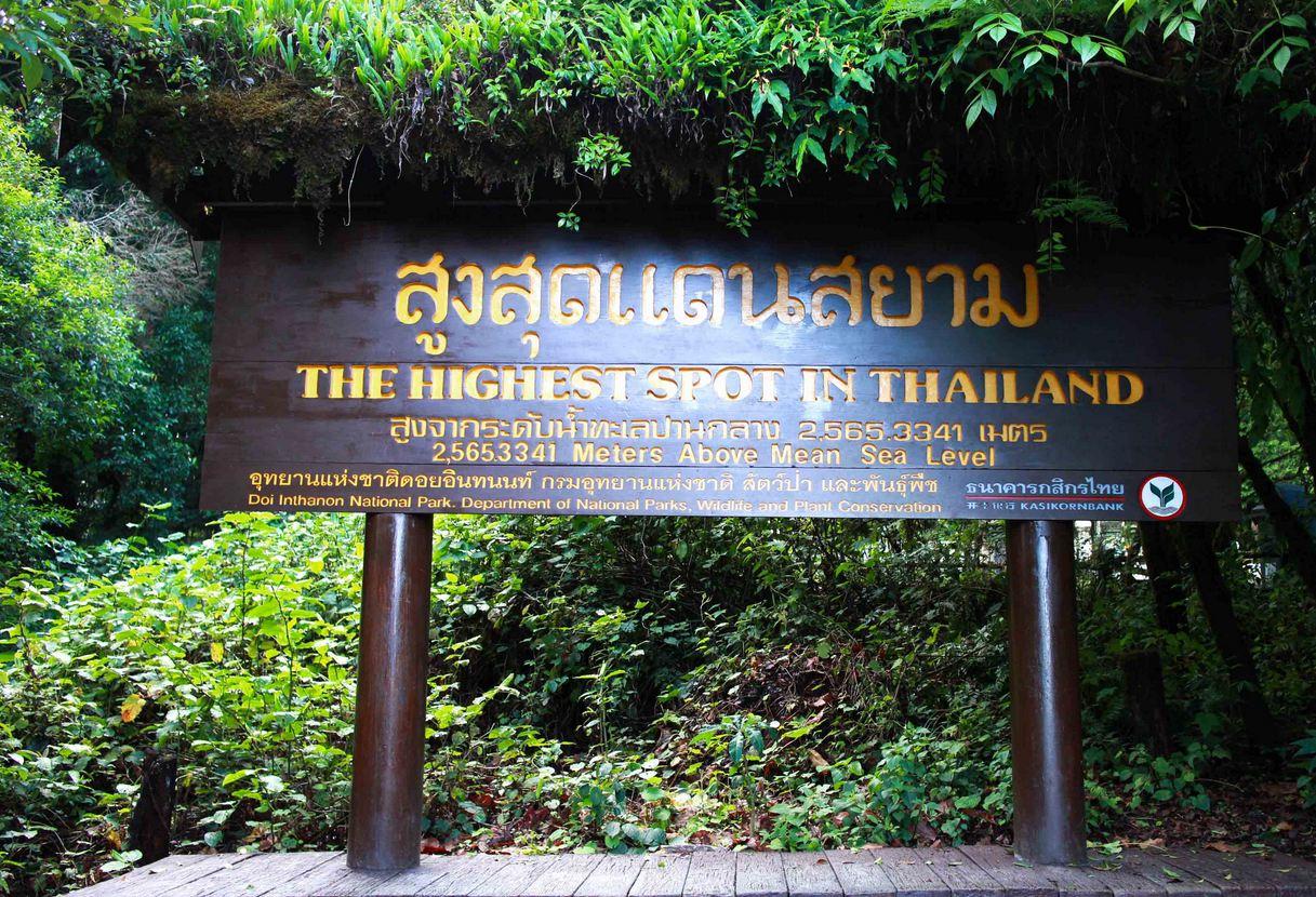 清邁茵他儂國家公園一日遊(泰國最高點 因他農山)