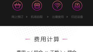 泰国WiFi+翻译机租赁(中泰翻译)(广州取还)