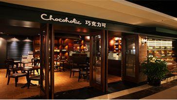 巧克力&红酒吧