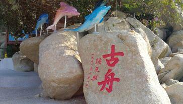 古舟岛 (2)