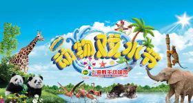 上海野生动物园门票+普通区马戏学生套票(周六、日及节假日12:00场)