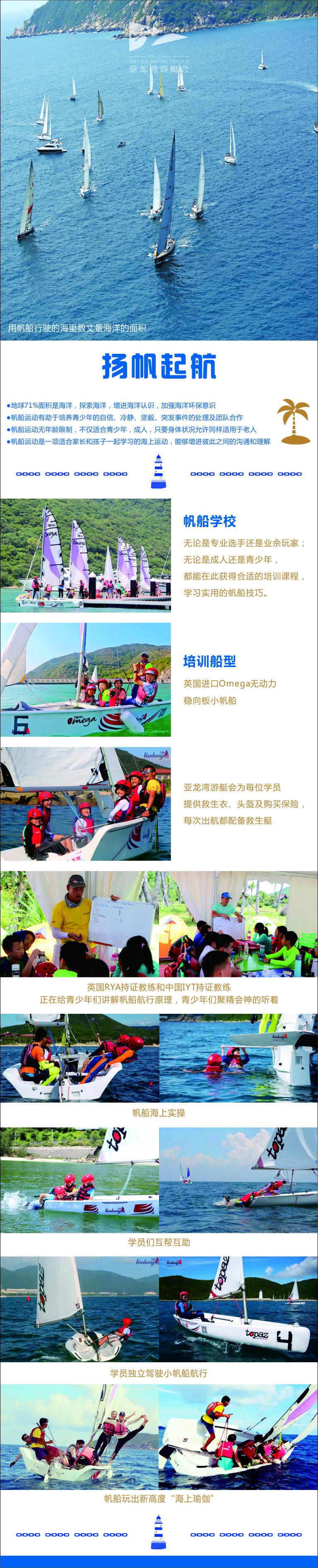 Omega竞技帆船-1