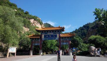 八仙山 (7)
