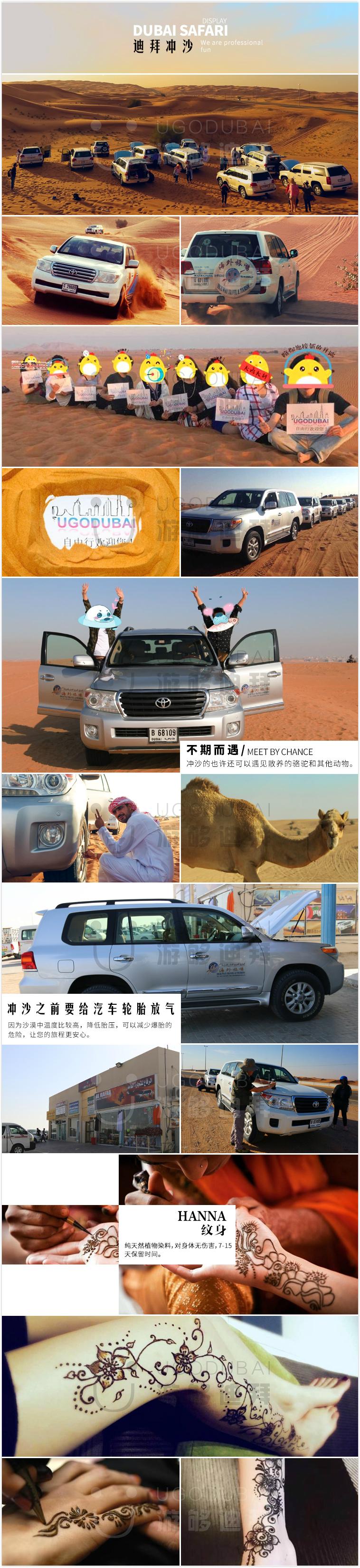 迪拜沙漠冲沙 (4)
