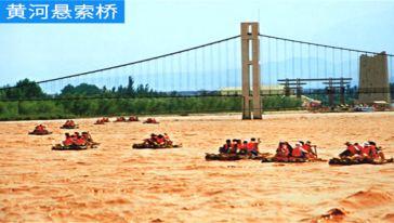 黄河悬索桥
