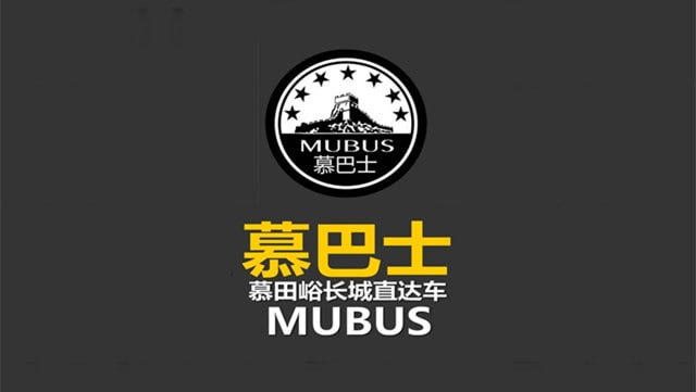 Mutianyu Great Wall Direct: MUBUS Daily Shuttle Bus with English-Speaking Staff Onboard
