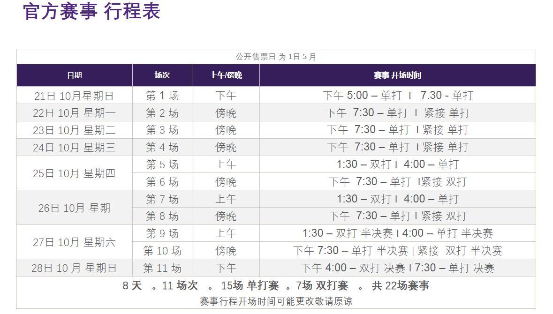 官方赛事行程表
