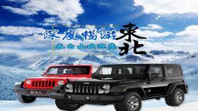 万达度假区 北坡  魔界 西坡 漂流  南坡  望天鹅  老里克湖 延吉 敦化 景区 旅游 包车