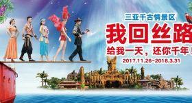 三亚宋城景区+三亚千古情演出+冰雪世界套票(贵宾票20:00场次 )