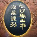長沙天心閣+湖南省博物館+嶽麓山+愛晚亭+橘子洲一日遊