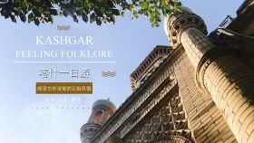 喀什香妃墓+喀什老城+艾提尕尔清真寺一日游【漫游喀什,在老城感受异域民族风情】