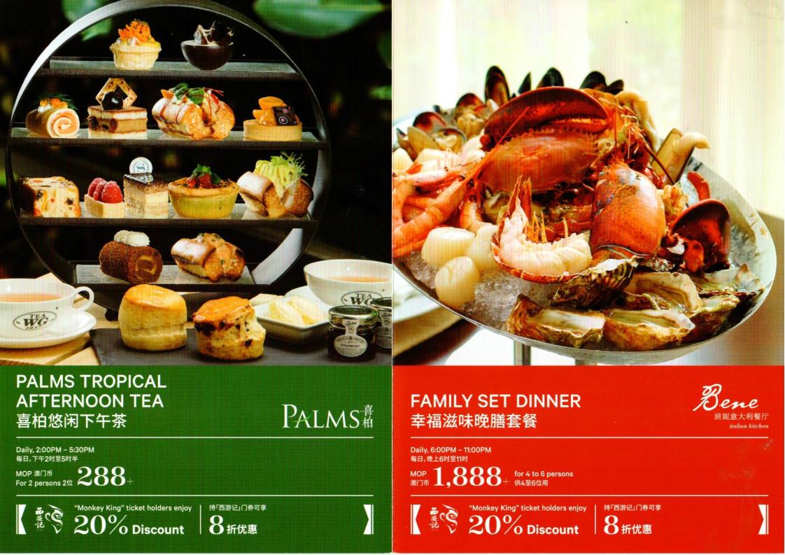 西游记餐厅八折海报(2)