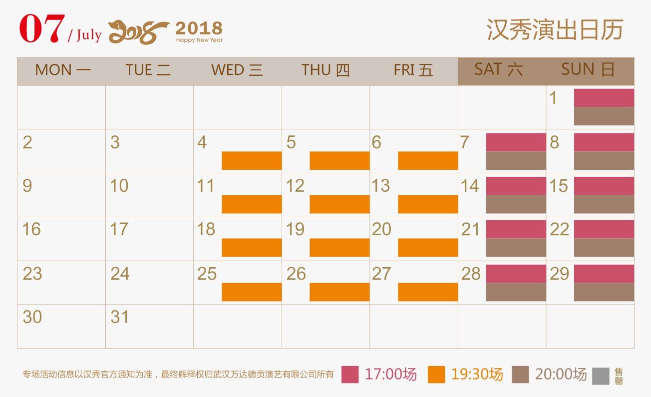 汉秀七月份演出日历