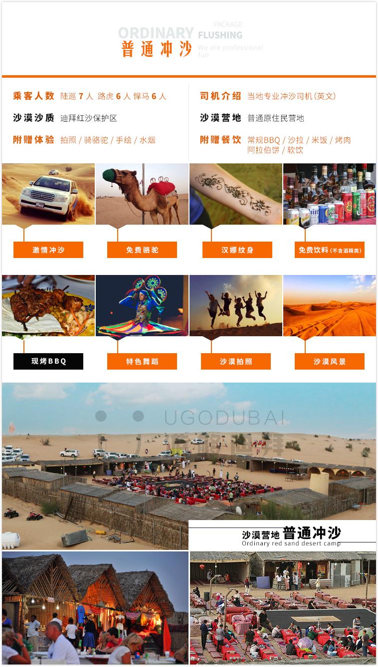 迪拜沙漠冲沙 (3)