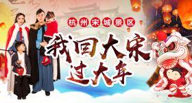 灵隐飞来峰(不含灵隐寺门票)+杭州宋城(含演出贵宾席19:20场)