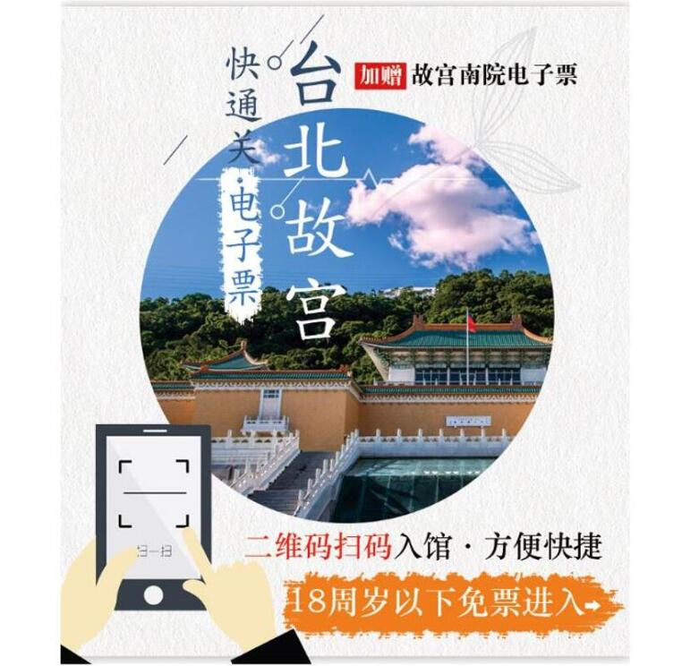 台北故宫头图